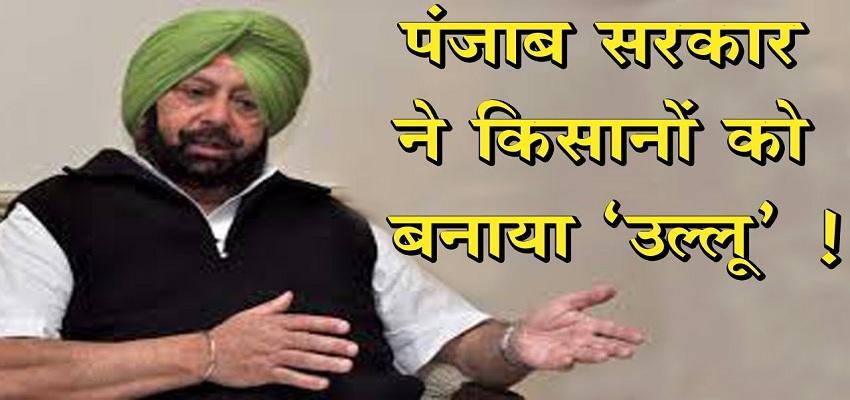 किसानों के लिए शुरू हुई कर्ज माफी योजना को केंद्रीय मंत्री हरसिमरत कौर ने बताया मज़ाक।