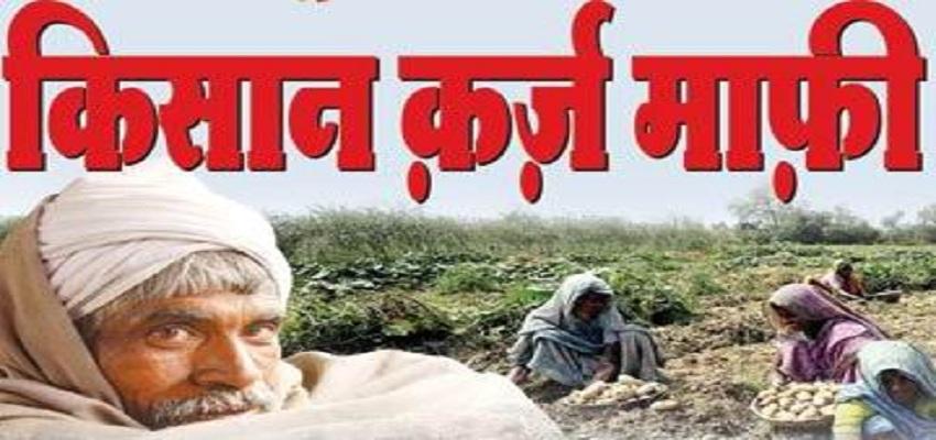 पंजाब की किसान कर्जमाफी योजना पर उठे सवाल, 65000 के कर्ज वाले किसान के माफ किए सिर्फ 5 रुपये