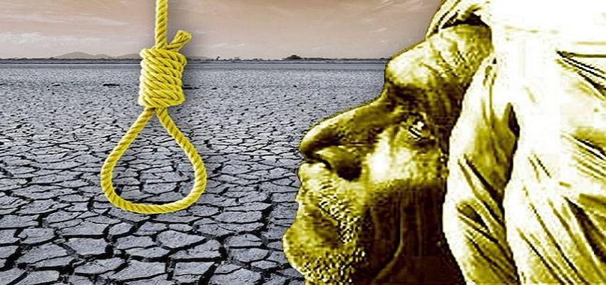 पंजाब में कर्ज से परेशान किसान! नहीं थम रहा किसानों की खुदकुशी का सिलसिला।