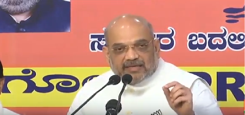 अमित शाह ने कहा  कर्नाटक में बीजेपी की सरकार बनी तो माफ होगा 1 लाख का सभी लोन