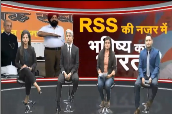 RSS का 'भविष्य का भारत'