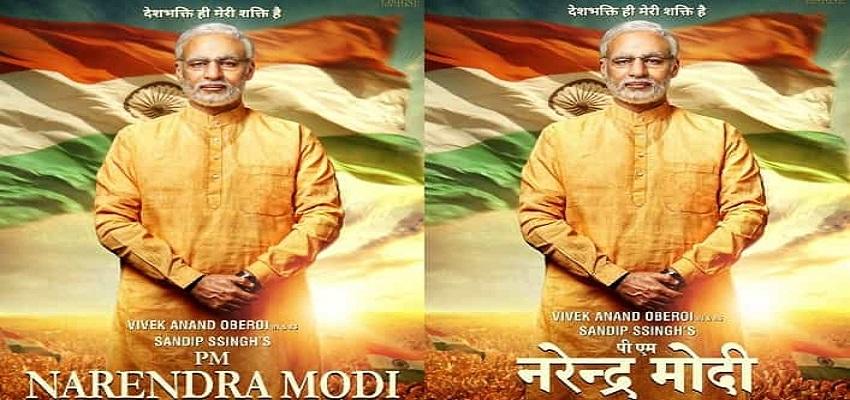 'पीएम नरेंद्र मोदी' का फर्स्ट लुक रिलीज, विवेक ओबेरॉय बने हैं प्रधानमंत्री मोदी।
