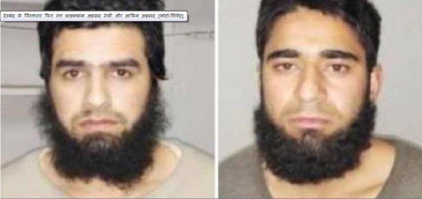 उत्तर प्रदेश के देवबंद से 2 आतंकियों को गिरफ्तार किया गया