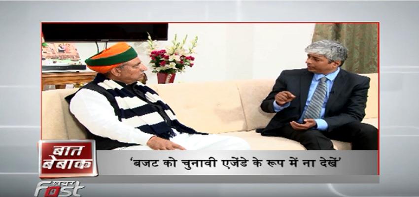 केंद्रीय राज्यमंत्री अर्जुन राम मेघवाल से  बेबाक बातचीत
