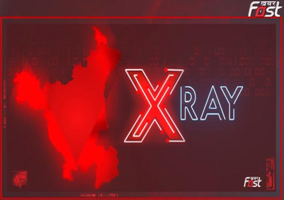 फतेहाबाद विधानसभा का X-RAY