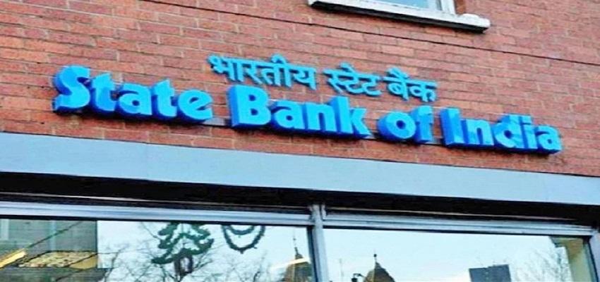 एसबीआई बैंक ने लोन के मामले में किया बड़ा ऐलान