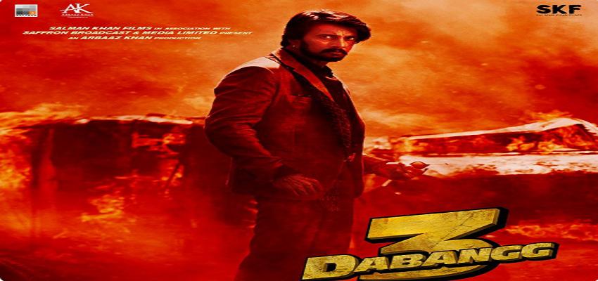 सलमान ने किया फिल्म दबंग 3 के विलेन का पोस्टर जारी