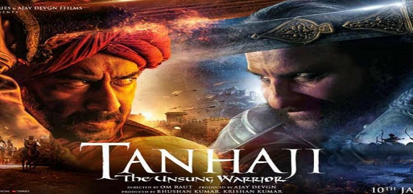 200 करोड़ क्लब में शामिल फिल्म 'तानाजी' कर रही ताबड़तोड़ कमाई