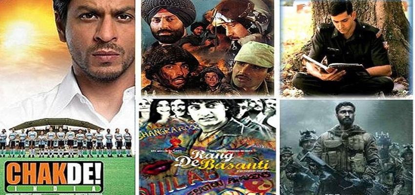 बेहतरीन फिल्में जो जगाती हैं देशभक्ति का जज्बा