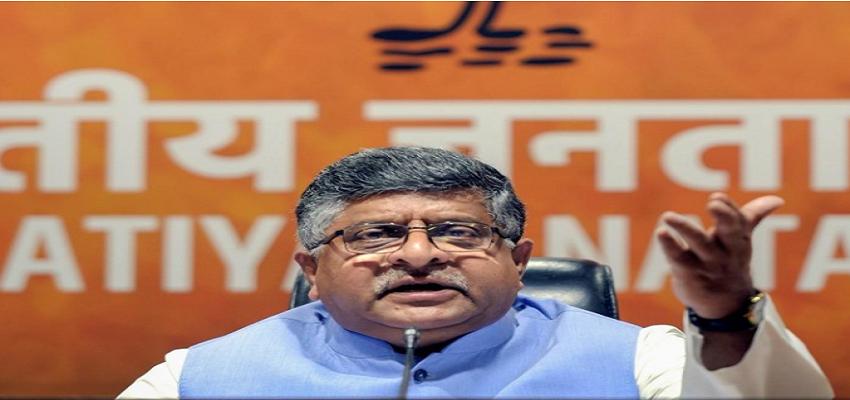 20 साल पुराने आईटी कानून में बदलाव लाने पर विचार कर रही है सरकार : रवि शंकर प्रसाद
