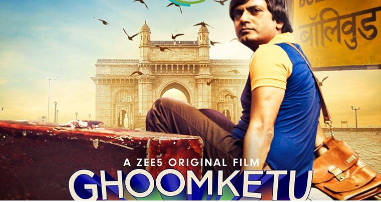 Nawazuddin Siddiqui Film Ghoomketu Review- ओटीटी पर रिलीज हुई नवाजुद्दीन सिद्दीकी की फिल्म घूमकेतु,  जाने कैसी है स्टोरी