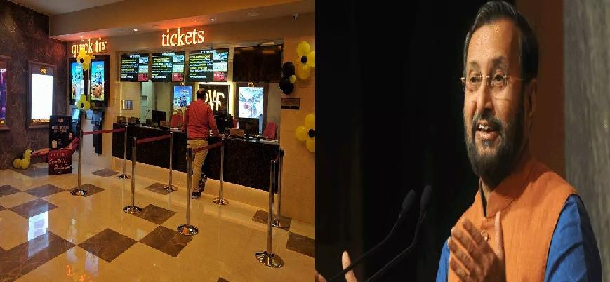 Cinema Hall Will Open In June: क्या जून में खुल जाएंगे सिनेमाघर ? प्रसारण मंत्री प्रकाश जावड़ेकर ने ये किया खुलासा