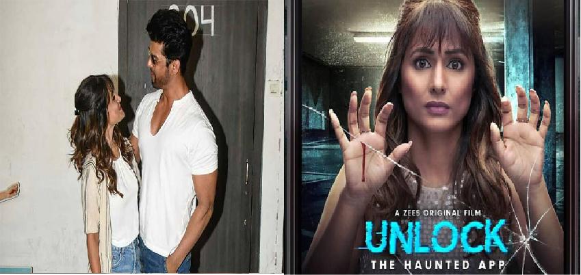Web Series Unlock Teaser Released : हिना खान और कुशाल टंडन की वैब सीरीज 'अनलॉक' का टीजर हुआ रिलीज, काफी दमदार है कहानी