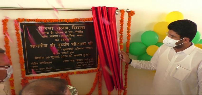 Haryana Deputy CM Inauguration: सिरसा में बना पहला मल्टी स्टोरी स्पोर्ट्स कॉम्प्लेक्स, दुष्यंत चौटाला ने किया उद्घाटन