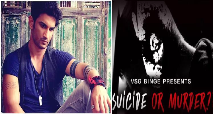 Film Suicide Or Murder  First Look :  रिलीज हुआ फिल्म 'Suicide or Murder' का फर्स्ट लुक, सुशांत सिंह राजपूत के जीवन से इंस्पायर्ड है फिल्म