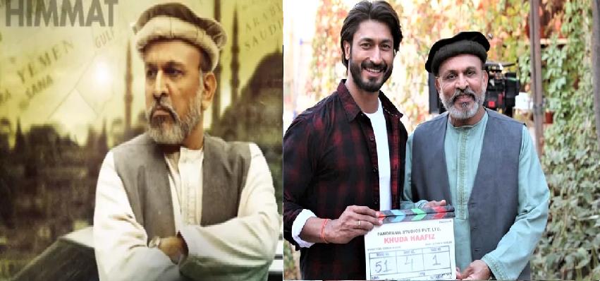 Film Khuda Hafiz Annu Kapoor Role Released : फिल्म 'खुदा हाफिज' में दमदार होगा अन्नू कपूर का किरदार, सोशल मीडिया पर शेयर किया टीजर