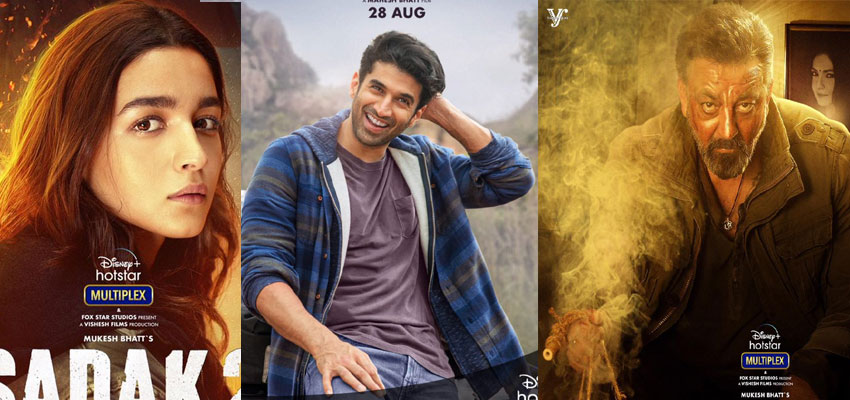 Sadak 2 Trailer Release Date : सड़क 2 से सामने आया आलिया भट्ट, आदित्य रॉय कपूर, संजय दत्त का दमदार लुक, इस दिन रिलीज होगा धमाकेदार ट्रेलर