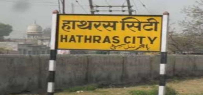 Hathras: हाथरस जा रहे कांग्रेसियों को पुलिस ने रोका, कार्यकर्ताओं ने लगाया नज़रबंद का आरोप
