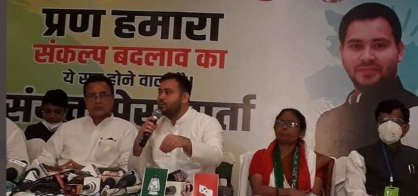 Bihar election:  महागठबंधन ने जारी किया 'प्रण हमारा संकल्प बदलाव' घोषणा पत्र