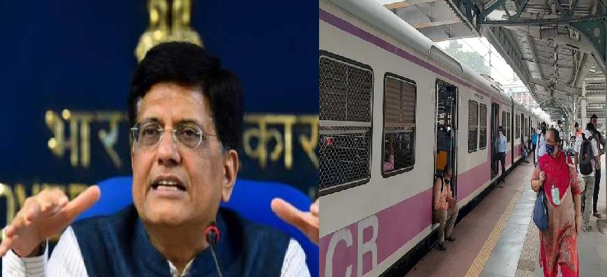 Womens Can Travel In Mumbai Local Train : रेल मंत्री पीयूष गोयल का बड़ा ऐलान, आज से महिलाएं भी कर सकेंगी मुंबई लोकल ट्रेन में सफर