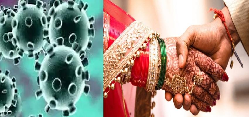 Corona: दिल्ली के बाद अब नोएडा में भी शादी समारोह पर पाबंदी, अब आ सकेंगे सिर्फ 100 मेहमान