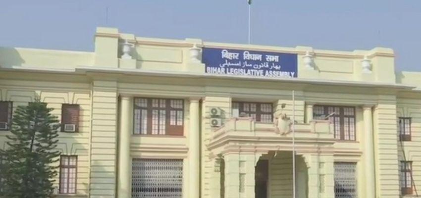 Bihar Assembly: बिहार विधानसभा का पहला सत्र आज, कांग्रेस ने किया विरोध प्रदर्शन