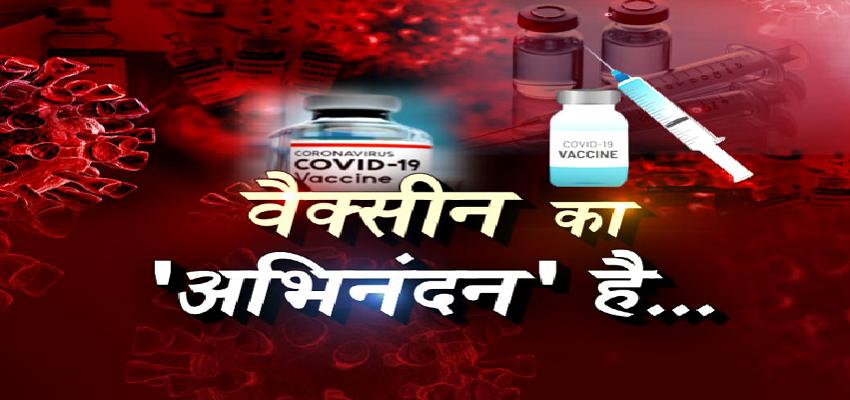 Corona vaccination:  देश में कोरोना वैक्सीन के सबसे बड़े टीकाकरण की शुरुआत
