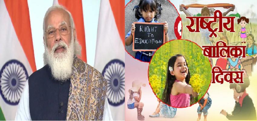 National Girl Child Day: बालिका दिवस के मौके पर PM मोदी ने बेटियों को किया सलाम, जानें क्यों मनाया जाता है