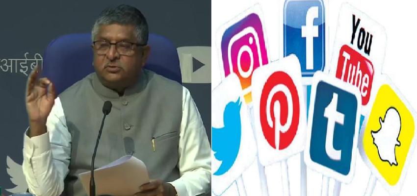 social media: सोशल मीडिया को लेकर सरकार ने जारी की नई गाइडलाइन, जानें