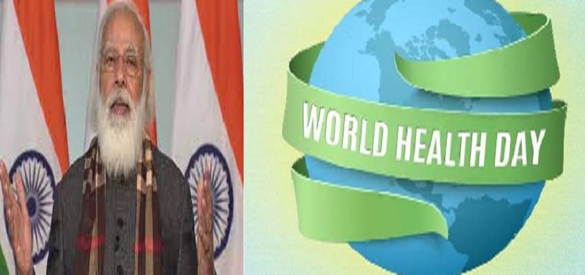 World Health Day 2021 : विश्व स्वास्थ्य दिवस के मौके पर पीएम मोदी का देश के  नाम संदेश, जानें