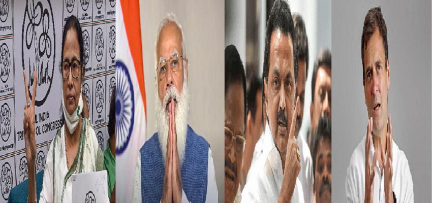 Election result 2021: बंगाल समेत अन्य राज्यों में मतगणना जारी, जानें किस राज्यों में किसको मिली बढ़त
