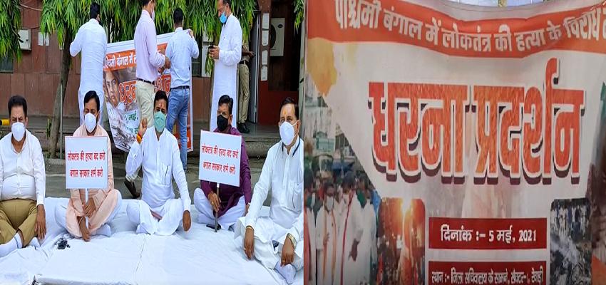 Haryana: पश्चिम बंगाल में हुई हिंसा के बाद हरियाणा में भाजपा का हल्लाबोल