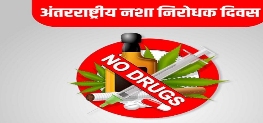 Anti-Drug Day2021: नशे की गिरफ्त में देश की युवा पीढ़ी, अंतरराष्ट्रीय नशा निरोधक दिवस मनाने का क्या है महत्व, जानें