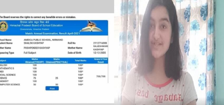 Himachal: छोटे से गांव की इस लड़की ने 10वीं की परीक्षाओं में हासिल किए 700 अंक, पूरे हिमाचल में रही अव्वल