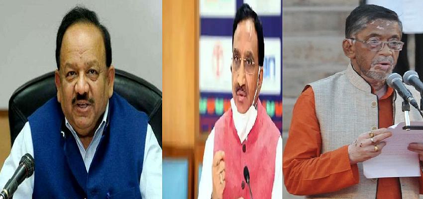 Modi cabinet: डॉ. हर्षवर्धन,निशंक, गंगवार और देबोश्री को मिली छुट्टी, जानें कितने नए मंत्री ले सकते है शपथ