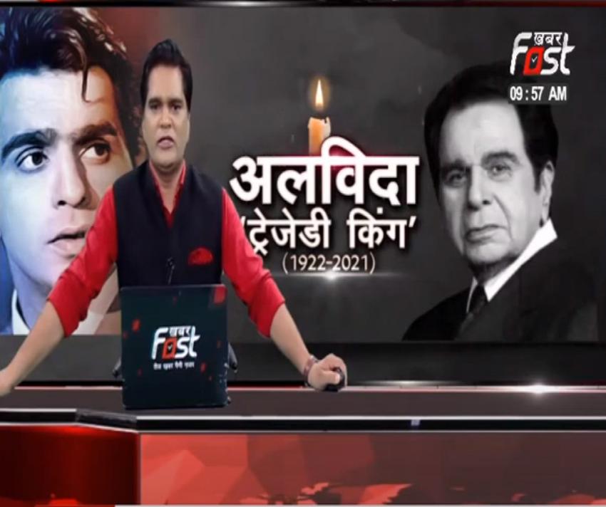 अलविदा 'दिलीप कुमार'