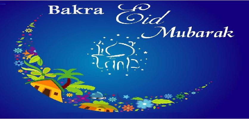 Eid-al-Adha 2021: देश में आज मनाया जा रहा है बकरीद का पर्व