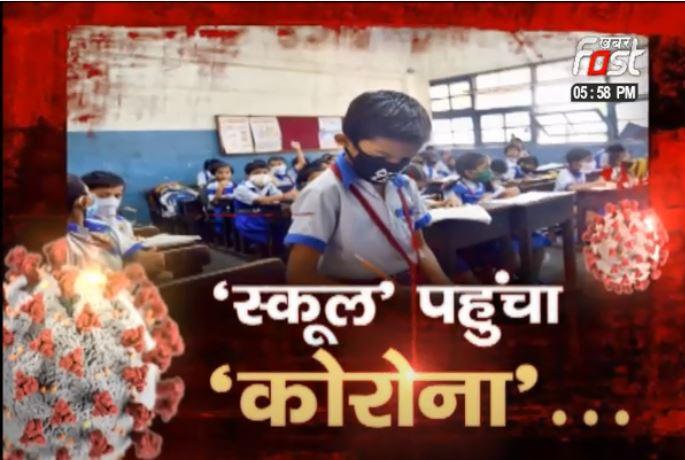 स्कूल पहुंचा कोरोना, छात्रों पर मंडराया कोरोना का साया