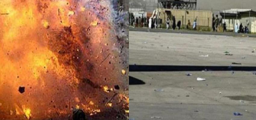 Afghanistan: एक नहीं, 2 नहीं, तीन ब्लास्ट से दहला काबुल, 13 अमेरिकी सैनिक के साथ 100 से ज्यादा लोगों की मौत