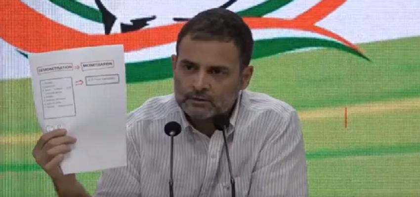 Congress: राहुल गांधी ने पीएम मोदी से किया सवाल, पूछा- कहां गए 23 लाख करोड़ रुपये?