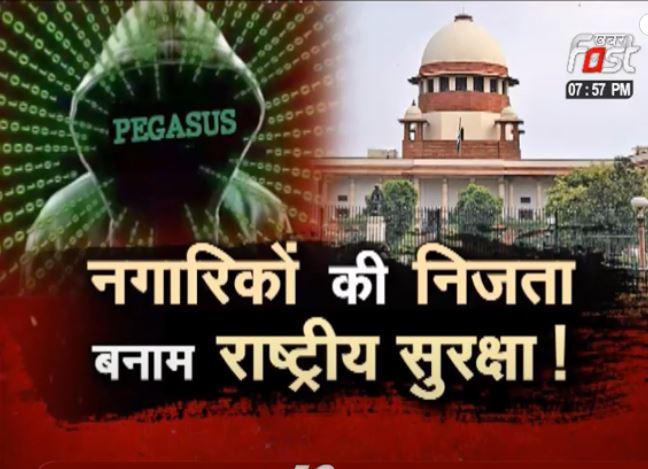SAWAL AAPKA: Pegasus जासूसी मामले पर सुनवाई, सरकार का स्टैंड क्यों नहीं साफ ? देखिए खास रिपोर्ट