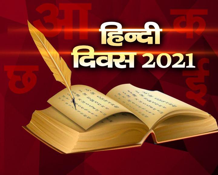 हिंदी दिवस 2021: भारत में बोली जाती है सैकड़ों भाषाएं, लेकिन हिंदी को कैसे चुना गया राजभाषा