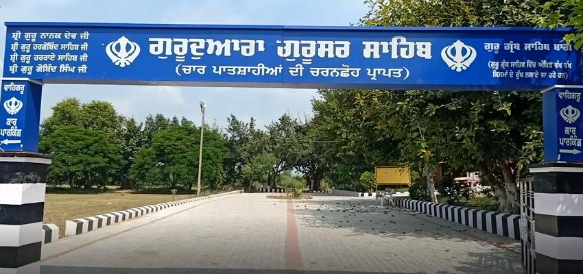 Punjab: दुनिया का सबसे पहला बाग जहां पर मिलती है गुरु ग्रन्थ साहिब की तुको की झलक