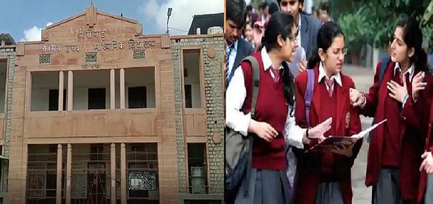 Rajasthan: फिर गूंजेगी नन्हे नन्हे बालकों की विद्यालयों में किलकारी, पहले चरण में इन कक्षाओं को खोला जाएगा