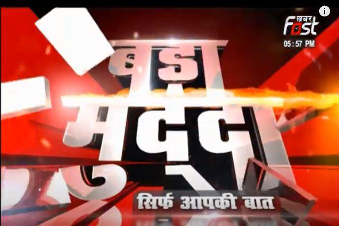 BADA MUDDA: क्या ऐलनाबाद उपचुनाव बदलेगा सियासी समीकरण, कांग्रेस,बीजेपी किसे देगी मौका ?