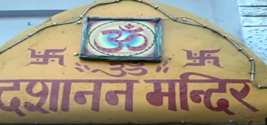 Dussehra 2021: श्रीलंका ही नहीं भारत के इस शहर में होती रावण की पूजा, दशहरे के दिन खुलता है मंदिर